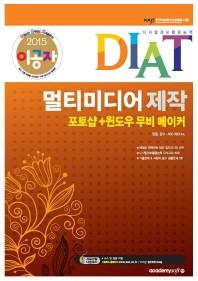 DIAT 멀티미디어 제작(2015)(이공자)