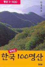 한국 100명산(가이드)(2판)