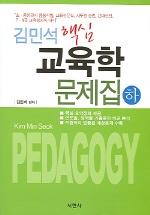 교육학 문제집 (하) (김민석 핵심) (2004)