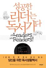 성공한 리더는 독서가다