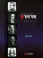 전기자기학(4판)(양장본 HardCover)