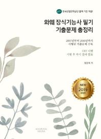 화훼장식기능사 필기 기출문제 총정리(2019)