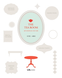 The Tea Room(티 룸)