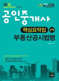 부동산공시법령(공인중개사 2차 핵심요약집)(2012)