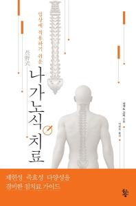 나가노식 치료(임상에 적용하기 쉬운)
