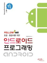안드로이드 프로그래밍(초급 중급자를 위한)(Follow me 1)