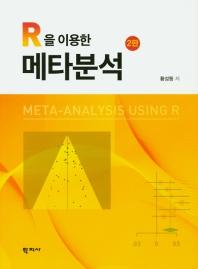 메타분석(R을 이용한)(2판)