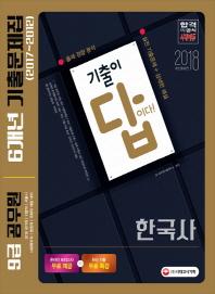 한국사 6개년 기출문제집(9급 공무원)(2018)(기출이 답이다)(2판)