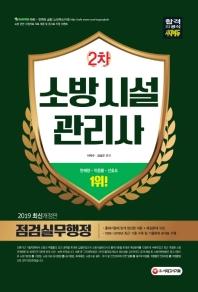 소방시설관리사 2차 점검실무행정(2019)(개정판)