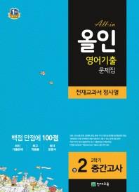 중학 영어 중2-2 중간고사 기출문제집(천재교육 정사열)(2015)(올인)