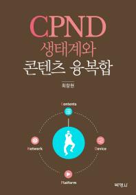 CPND 생태계와 콘텐츠 융복합