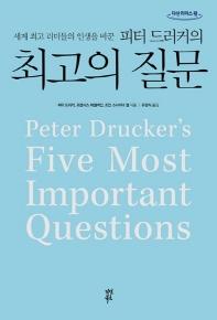 피터 드러커의 최고의 질문(큰글자도서)(세계 최고 리더들의 인생을 바꾼)(다산 리더스 원)