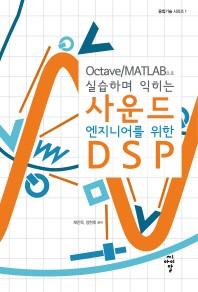 사운드 엔지니어를 위한 DSP(Octave/MATLAB으로 실습하며 익히는)