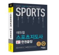 스포츠지도사 필기 한권끝장(2018)(에듀윌)