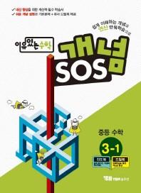 중학 수학 중3-1 개념SOS(2017)