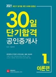 30일 단기합격 공인중개사 1차 이론편(2021)(공인중개사 단기합격 시리즈)