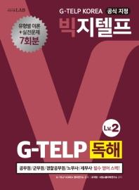 빅지텔프 G-TELP 독해 Level. 2(시원스쿨랩(LAB))
