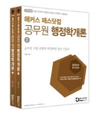 공무원 행정학개론 세트(2014)