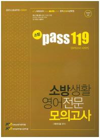 소방생활 영어전문 모의고사(소방공무원 시험대비)(소방 Pass 119)(개정판)