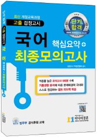 국어 핵심요약 + 최종모의고사(2017)(단기합격 고졸 검정고시)