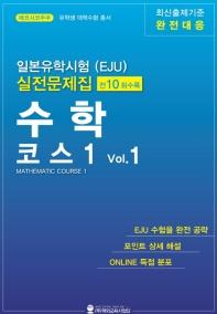 일본유학시험(EJU) 실전문제집 수학 코스1. 1