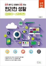 편리한 생활: 컴퓨터+스마트폰(쉽게 배우고 생활에 바로 쓰는)(능력향상)