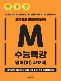 고등 영어(하)492제수능특강(2019)(M)