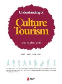 문화관광의 이해