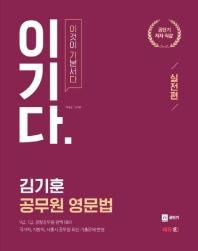 김기훈 공무원 영문법: 실전편(공단기)