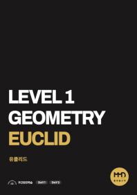 물맷돌수학 레벨1 유클리드