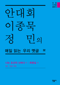안대회ㆍ이종묵ㆍ정민의 매일 읽는 우리 옛글 32