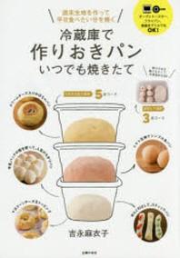 [해외]冷藏庫で作りおきパンいつでも燒きたて