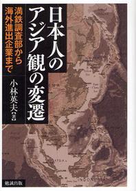 日本人のアジア觀の變遷 滿鐵調査部から海外進出企業まで