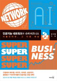 인공지능 네트워크와 슈퍼 비즈니스