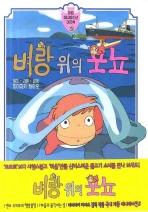 벼랑 위의 포뇨(대원 애니메이션 아트북 16)(양장본 HardCover)