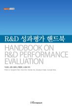 R&D 성과평가 핸드북(내일을여는지식 경영경제 28)