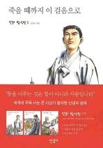 만화 함석헌 세트