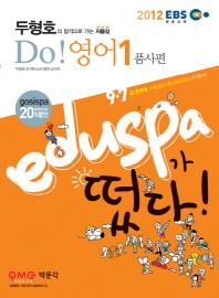 영어(9 7급 공무원)(두형호)(EBS)(EDUSPA)(2012)(전2권)