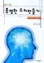 총명한 두뇌만들기(개정증보판)