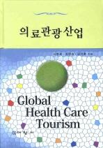 의료관광산업(양장본 HardCover)