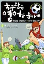 축구왕은 영어를 좋아해 2(나는 포기하지 않아)