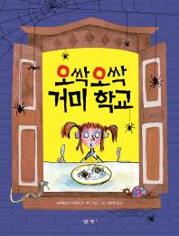오싹오싹 거미 학교(살림어린이 그림책 46)(양장본 HardCover)