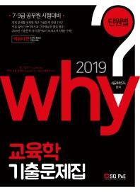 교육학 기출문제집(2019)(Why?)