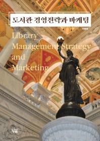 도서관 경영전략과 마케팅(양장본 HardCover)