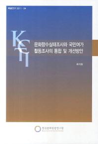 문화향수실태조사와 국민여가 활동조사의 통합 및 개선방안(특별연구 2011-04)