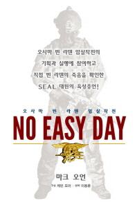 노 이지 데이 No Easy Day 오사마 빈 라덴 암살작전