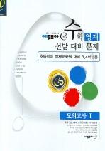 수학영재선발대비문제 모의고사 I(에듀모아)