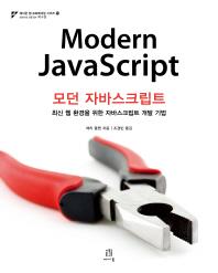 모던 자바스크립트(Modern JavaScript)