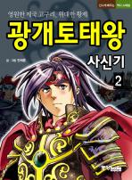 광개토 태왕 사신기. 2
