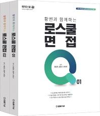 로스쿨면접 Q 세트(2021)(황변과 함께하는)(전2권)